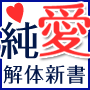 純愛解体新書から残酷な現実!?幸せの50%を決めているものとは?  by メンタリスト DaiGo他