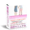 復縁マニュアルからメンタリストDaiGoに学ぶ LINE恋愛術② スタンプ活用編他